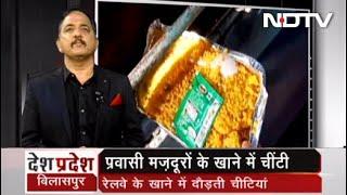Chhattisgarh: श्रमिक Train से लौट रहे हैं मजदूरों के खाने में मिलीं चीटियां - NDTVINDIA