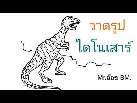 วาดรูป-ไดโนเสาร์- -HOW-TO-DRAW