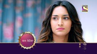 Kuch Rang Pyaar Ke Aise Bhi - कुछ रंग प्यार के ऐसे भी - Ep 16 - Coming Up Next - SETINDIA