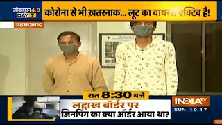 कोरोना काल में लाशों के लुटेरे? देखिए अहमदाबाद से ये चौंकाने वाली रिपोर्ट - INDIATV