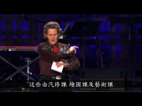 世界需要不同的思考-Temple Grandin