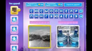 Антонимы    ответы 151 160 уровень   ВКонтакте