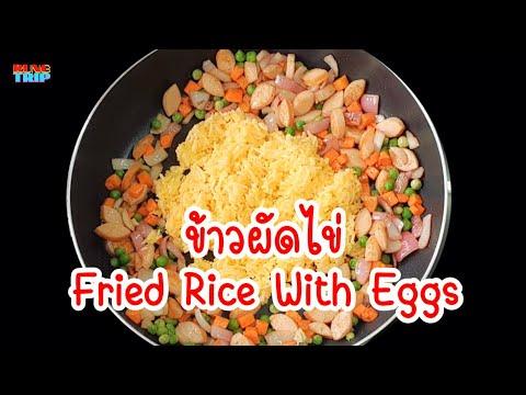 ข้าวผัดไข่-วิธีผัดให้ข้าวมีสีเ