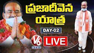 BJP Leader Etela Rajender Praja Deevena Padayatra LIVE | Huzurabad By Poll | Day-2 | V6 News - V6NEWSTELUGU