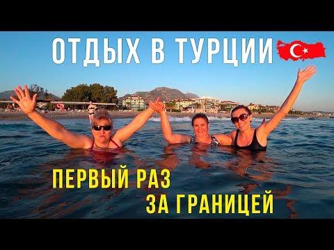 Летим в Турцию с Роднёй — Наша Квартира, Первые Впечатления, Море, УЖИН