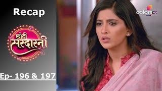 Choti Sarrdaarni - छोटी सरदारनी - Episode -196 & 197 - Recap - COLORSTV