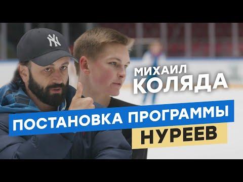 Михаил Коляда: как создавалась произвольная программа