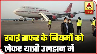 Confusion prevails at Patna airport over quarantine process, availability of flights - ABPNEWSTV