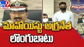 Maoist leader Ravula Ranjith surrender to Police    DGP Mahender Reddy - TV9 - TV9