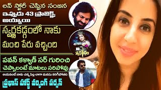 Sanjjanaa Great Words About Pawan Kalyan And Prabhas | Revealed Love Story | లవ్ స్టోరీ చెప్పిన సంజన - IGTELUGU