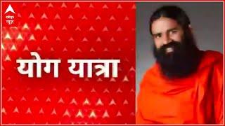 How to do Mayurasana?   How to do Kapalbhati for a longer duration?   Yog Yatra (23 July 2021) - ABPNEWSTV