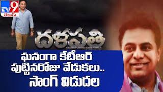 KTR Birthday Special Song 2021 | Errabelli Dayakar Rao - TV9 - TV9