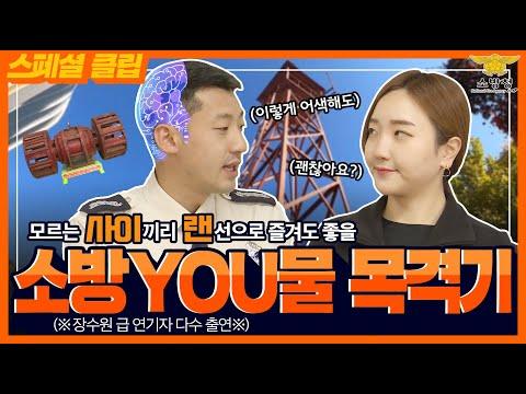 [스페셜 클립 EP.50] - 소방YOU물 목격기 #장수원 급 연기자 다수 출연
