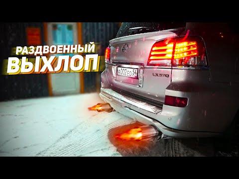 РАЗДВОЕННЫЙ ВЫХЛОП НА LEXUS LX570