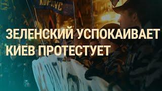 Майдан против формулы