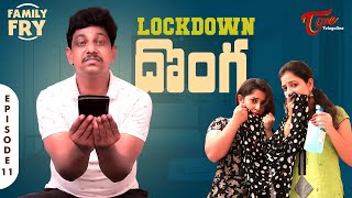 FAMILY FRY | Episode 11 | Lockdown దొంగ | TeluguOne - TELUGUONE