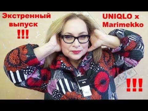 UNIQLO x Marimekko — примерки — шоппинг, black friday 2019, тренды зима 2020