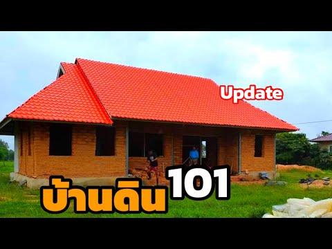 สร้างบ้านดิน-update-บ้านดิน101