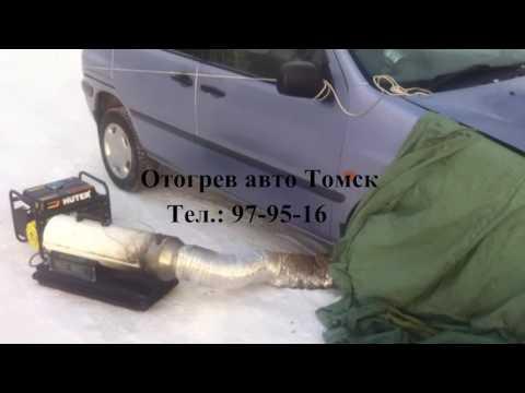 Отогрев авто 97-95-16 в Томске отогрев легковых грузовых спец. техники