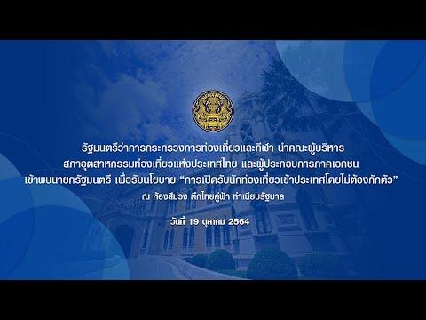 รัฐมนตรีว่าการกระทรวงการท่องเท