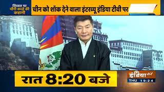 Tibet पर चीन के कब्जे की कहानी, चीन को शॉक देने वाला इंटरव्यू - INDIATV