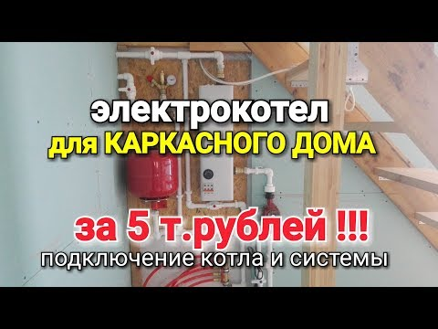 Подключение ПРОСТОГО электрокотла для КАРКАСНОГО дома. Обзор работы. photo