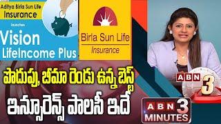 పొదుపు, బీమా రెండు ఉన్న బెస్ట్ ఇన్సూరెన్స్ పాలసీ ఇదే | Vision Life Income Plan | ABN 3 Mins - ABNTELUGUTV