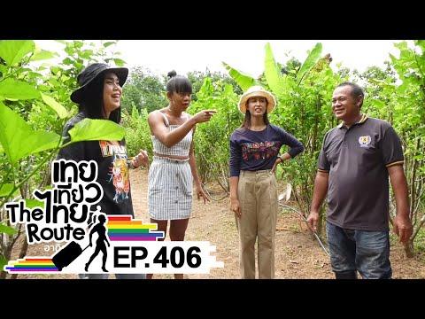 เทยเที่ยวไทย The Route | ตอน 406 | พาเที่ยว ไร่สุขสวัสดิ์ จ.หนองบัวลำภู