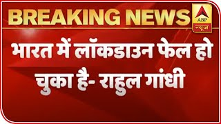 Lockdown Has Failed In The Country: Rahul Gandhi | ABP News - ABPNEWSTV