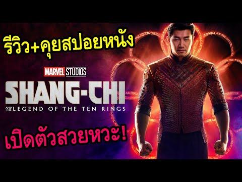 รีวิว+คุยสปอยหนัง-Shang-Chi-an