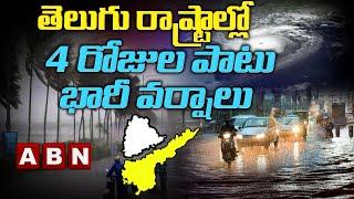 Weather Forecast : Heavy Rains In Two Telugu States For Next Four Days   ABN Telugu - ABNTELUGUTV