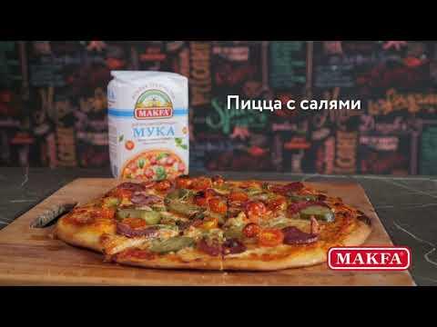 Пицца с салями. Рецепт от MAKFA.