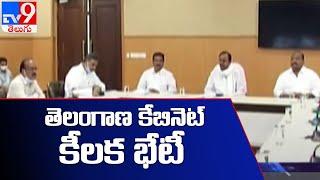Telangana Cabinet :  ఆగస్టు 1న తెలంగాణ కేబినెట్ కీలక సమావేశం.. - TV9 - TV9