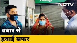Lockdown से परेशान मजदूर, उधार में पैसे लेकर फ्लाइट से पहुंचा घर - NDTVINDIA