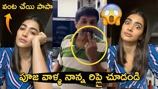 Pooja Hegde Teasing Her Dad On Fathers Day | Pooja Hegde Father Hilarious Reply - TFPC