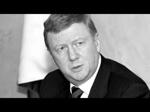 Чубайс: агент мировой закулисы?
