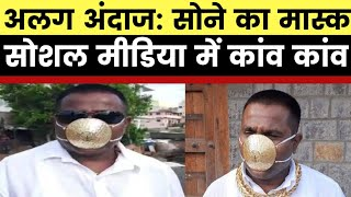 Controversy on Gold Mask worth Rs 2.89 Lakhs in Social Media, पुणे के शंकर कुराडे का Gold Mask - ITVNEWSINDIA