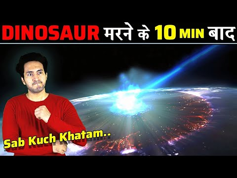 DINOSAURS के मरने के 10 MINUTE बाद क्या हुआ? What Happened 10 Mins After Dinos Disappeared