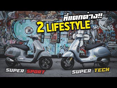 รีวิว-Vespa-GTS300HPE-Super-Sp