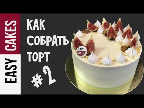 КАК СОБРАТЬ ТОРТ от А до Я! КАК выровнять бисквитный торт кремом быстро и просто. Секреты кондитеров