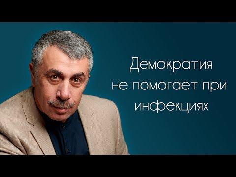 Демократия не помогает при инфекциях - Доктор Комаровский