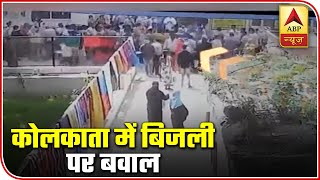 After effects of Amphan: People fight for electricity in Kolkata - ABPNEWSTV