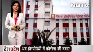 COVID-19 News: Agra के Homeopathic Medical College ने Coronavirus की दवा ढूंढने का दावा किया - NDTVINDIA