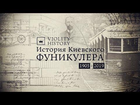 История Киевского фуникулера. Виолити 0+ photo
