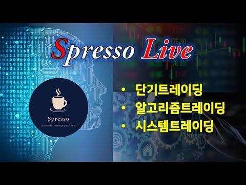 8월 5일, 단타매매, 알고리즘매매, 로보어드바이저, 주식투자, 에스프레소(Spresso)
