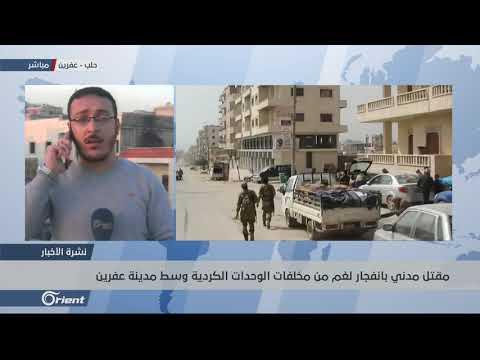 مقتل مدني بانفجار لغم من مخلفات الوحدات الكردية وسط مدينة عفرين - سوريا