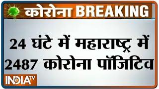 24 घंटे में महाराष्ट्र में 2487 कोरोना पॉजिटिव, अब तक 89 लोगों ने गंवाई जान - INDIATV