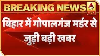 Bihar Triple Murder: Tejashwi Yadav Denied To Visit Gopalganj | ABP News - ABPNEWSTV