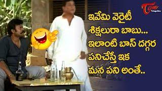 ఇవేమి వెరైటీ శిక్షలురా బాబు.. | MS Narayana Comedy Scenes | NavvulaTV - NAVVULATV