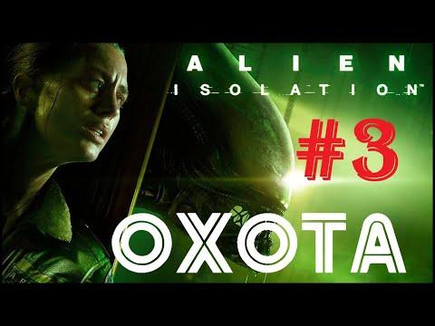 Alien: Isolation: Севастополь  2021. ЧУЖОЙ: Сезон ОХОТЫ на Рипли открыт №3